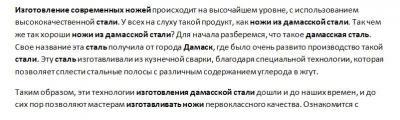 Написание уникальных статей на заказ (тематика любая) - Есть отзывы Post-15487-1262960756_thumb